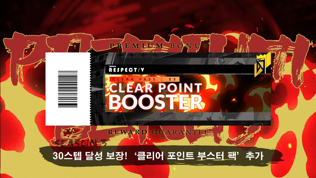 DJMAX-Respect-V-Clear-Point-Bosster