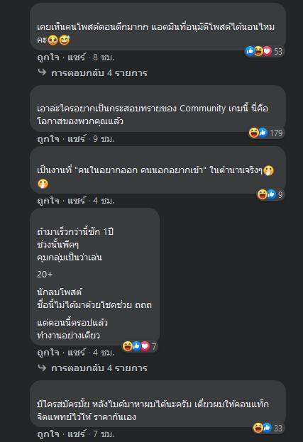 Genshin-Impact-Community-Moderator-Comment-01