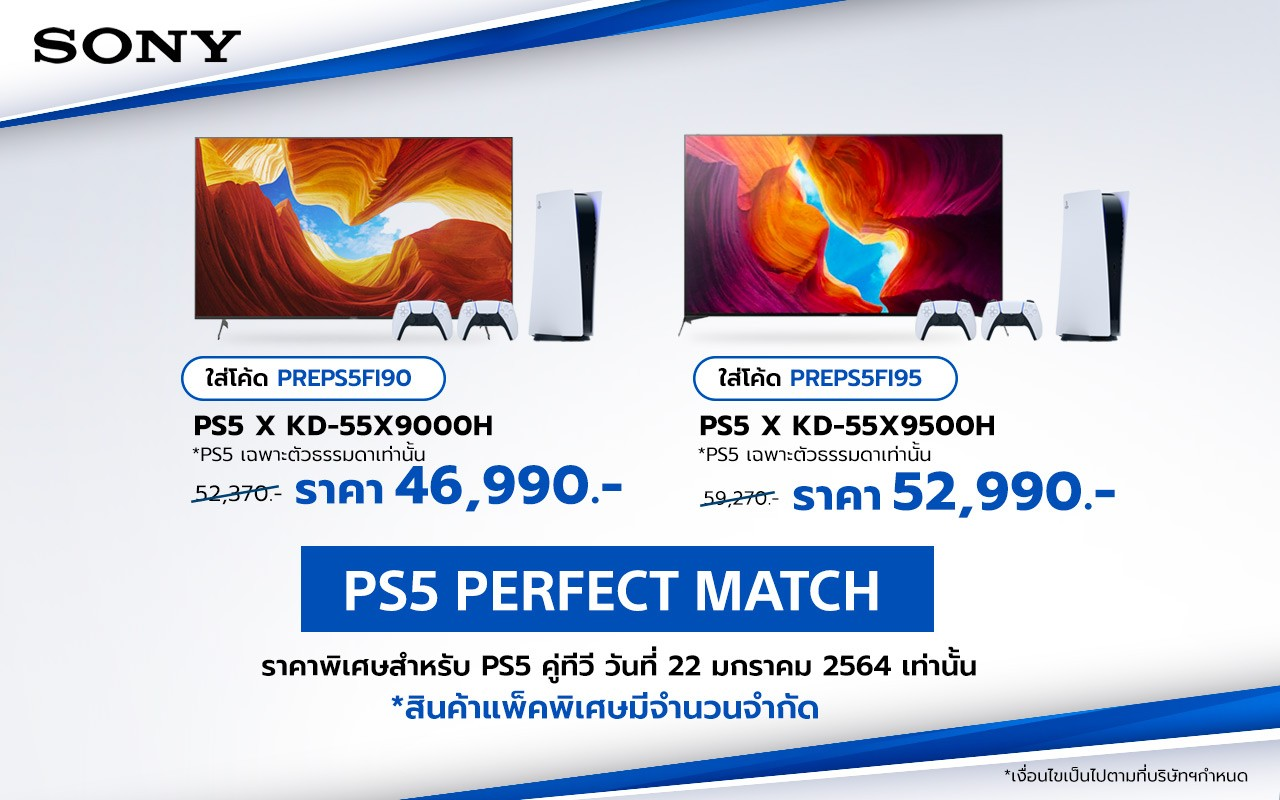 Perfect Match-PS5 1