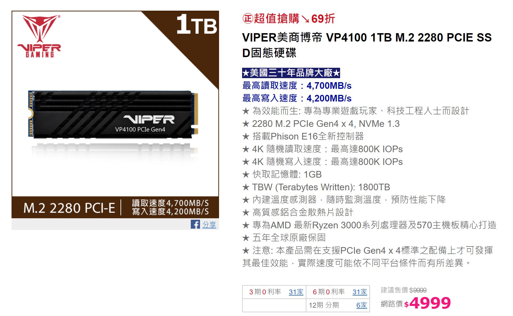 Patriot Viper VP4100 PCIe 4.0 SSD
