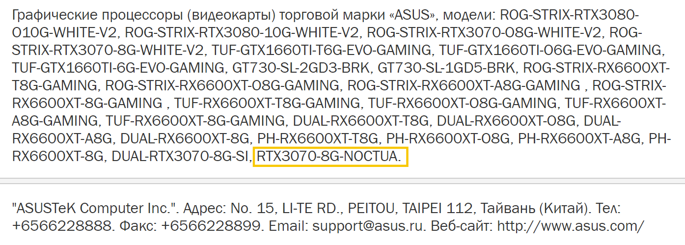 ASUS-RTX3070-8G-NOCTUA