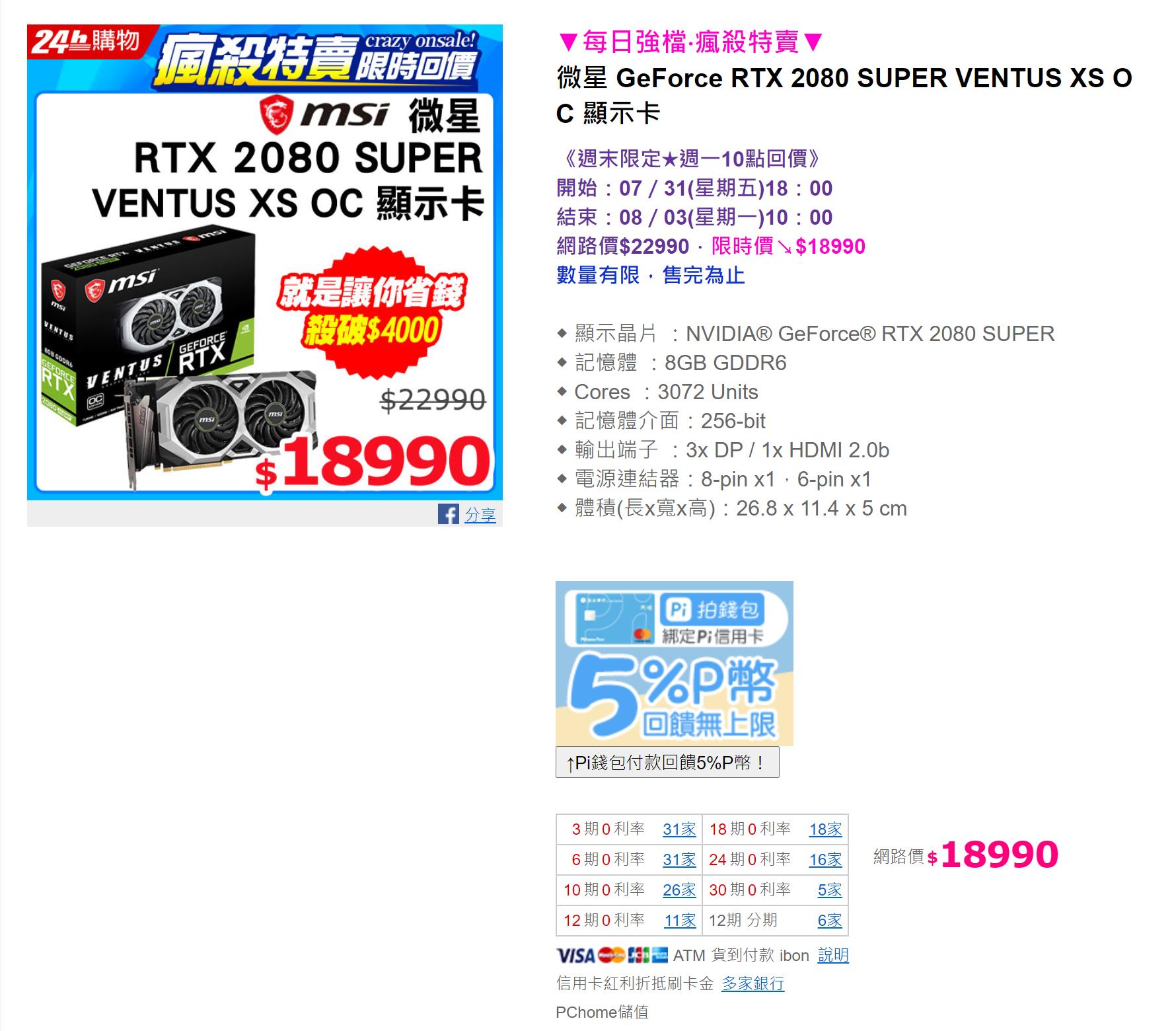 MSI 微星 GeForce RTX 2080 SUPER VENTUS XS OC