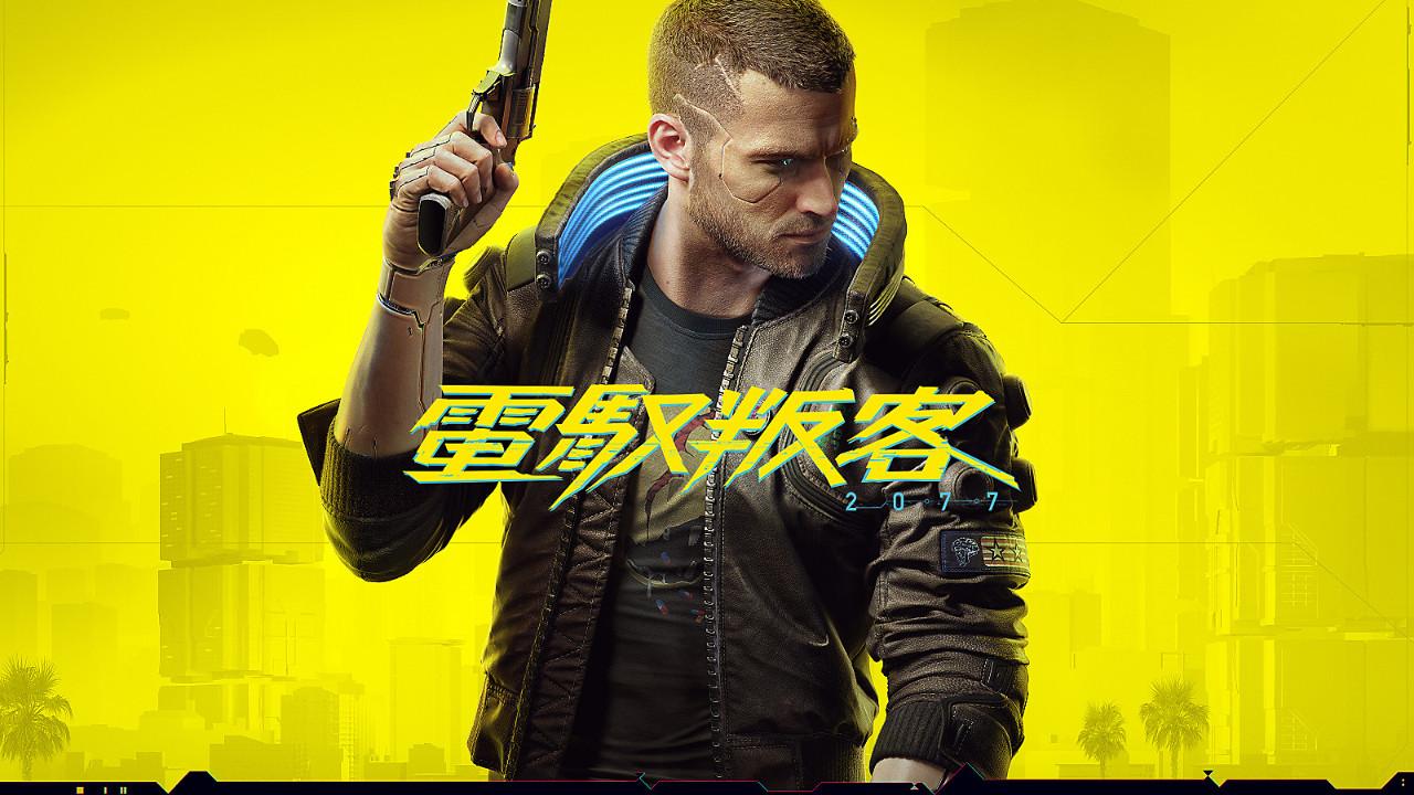 cyberpunk-2077-listing-thumb-01-ps4-06jun19-cht-tw