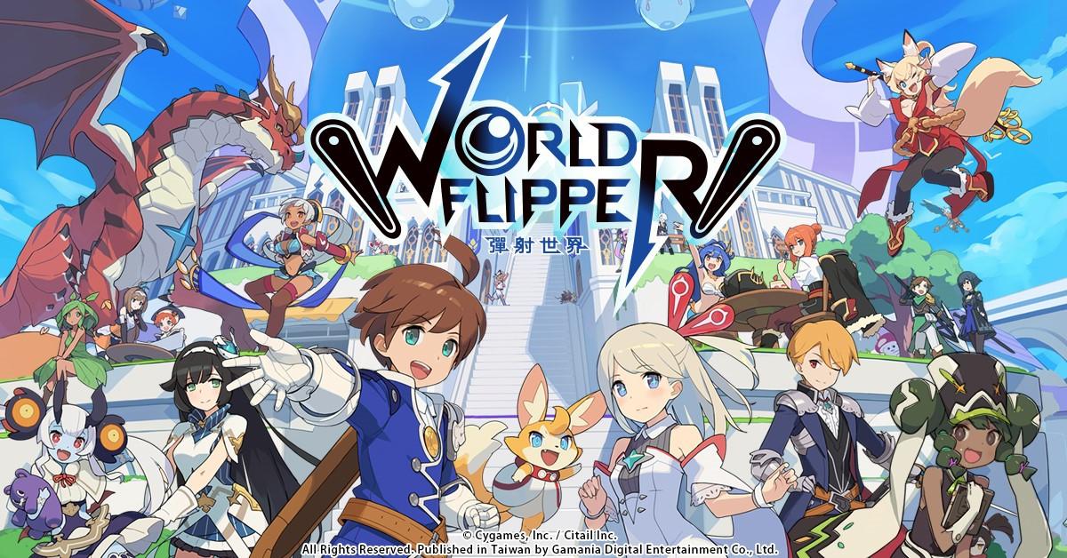 遊戲橘子宣布取得日本Cygames超人氣遊戲《彈射世界》繁中版代理權