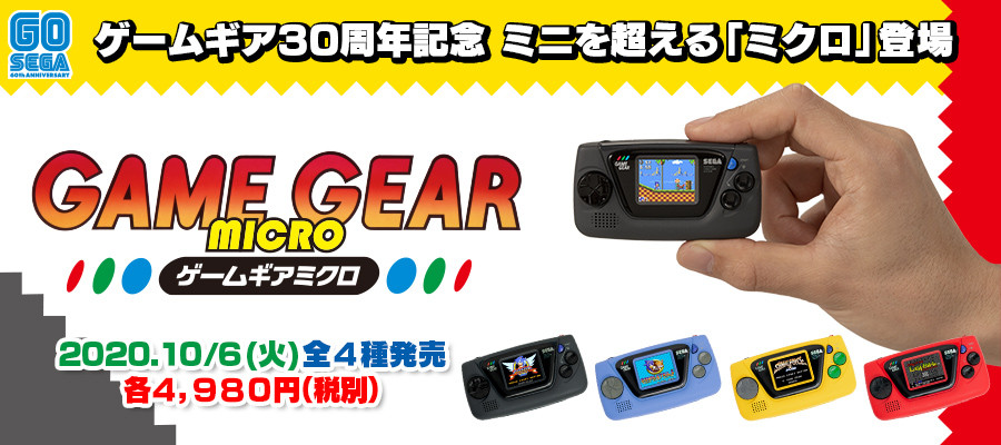 Game-Gear-Micro_06-02-20_Twitter-Image