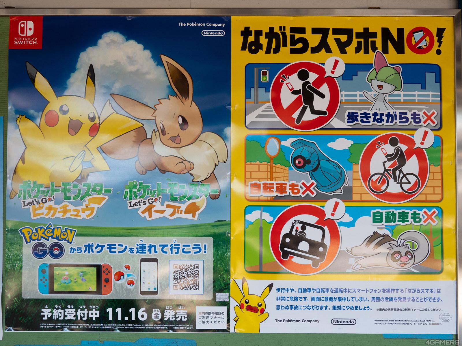 抓住夏天的尾巴,《Pokémon GO》Safari Zone橫須賀攻略全紀錄