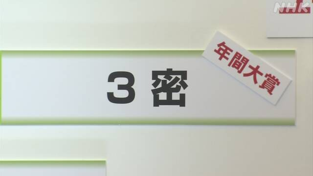 語 大賞 2020 新語 流行