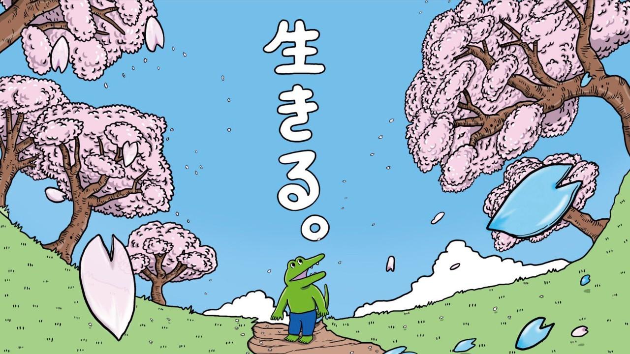 20200320-wani-02