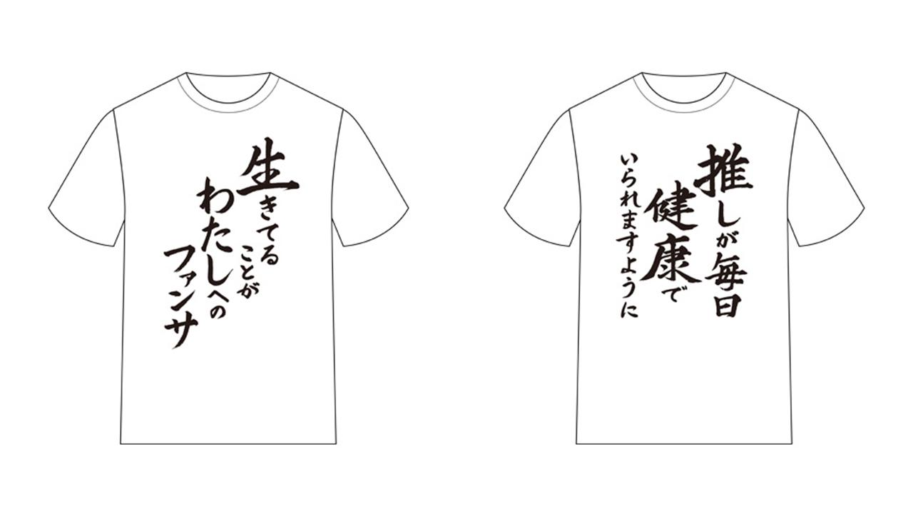 20200331-tshirt-06