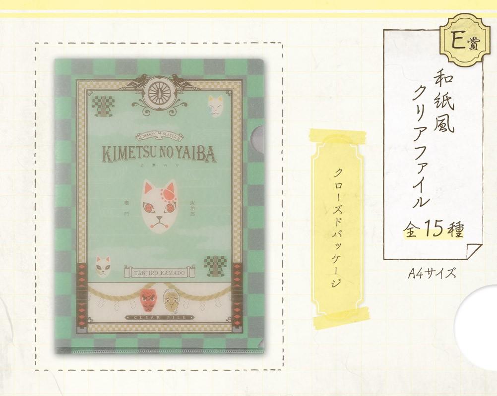 210304-ichibankuji- (7)