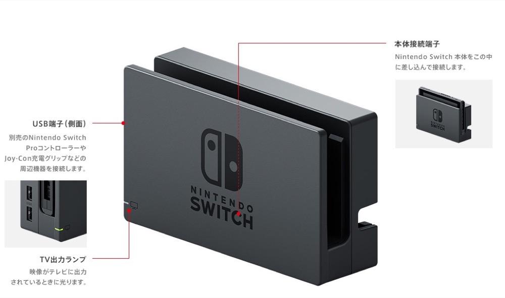 nintendo switch 港 版