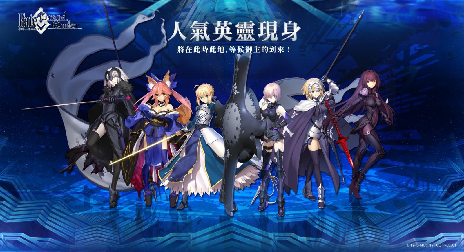 fate grand order fgo 繁 中 版