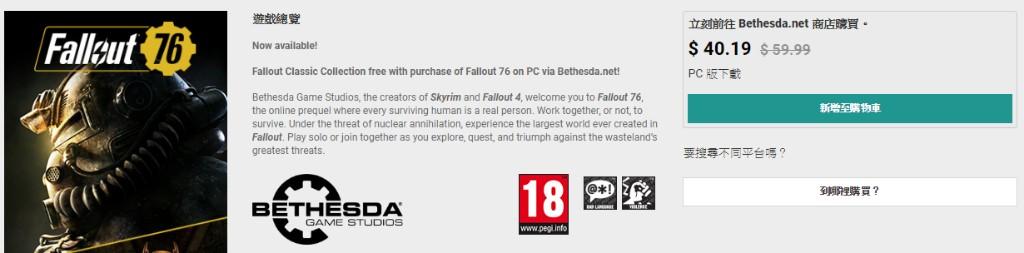 賣不好的《Fallout 76》上市隔週即降價,玩家怒嗆:WTF Bethesda