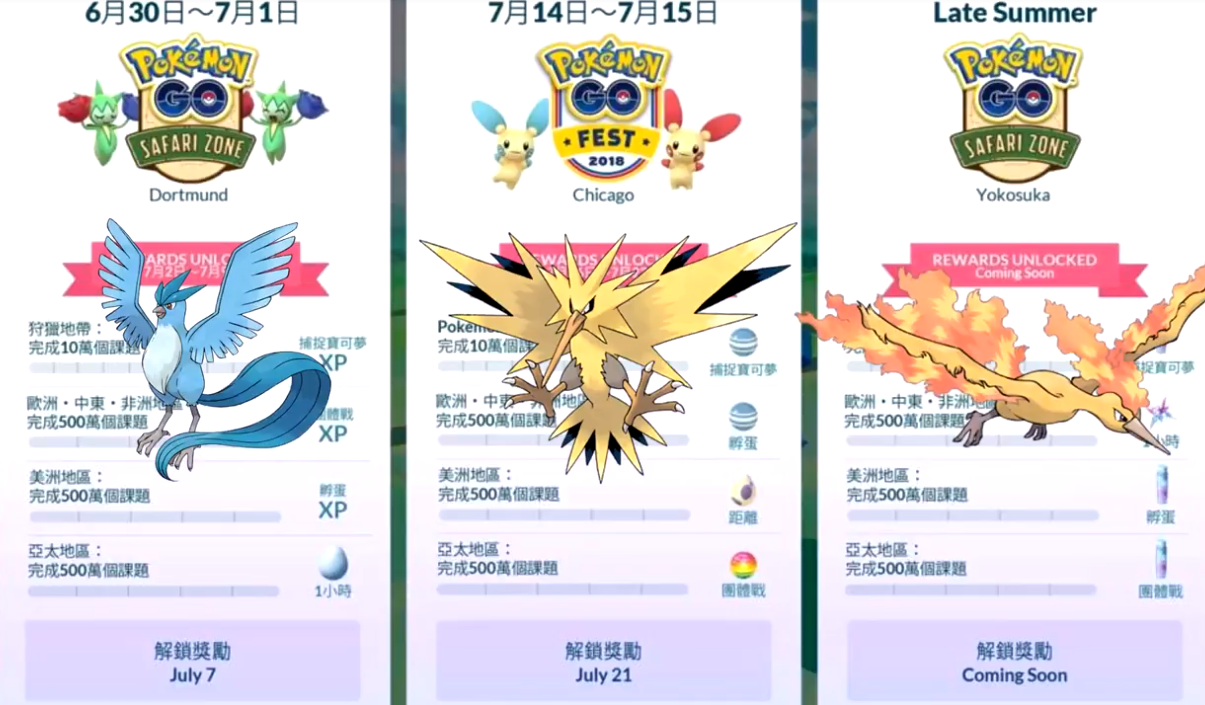 Pokemon GO》Safari Zone橫須賀異色長翅鷗現身,限時道館火焰鳥