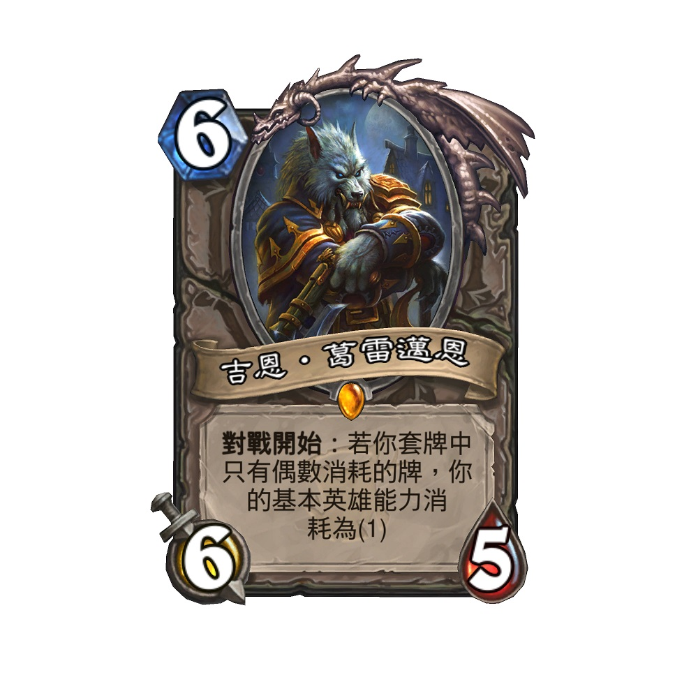 Image result for hearthstone 吉恩