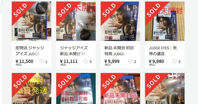 《审判之眼》日本二手价狂飙6倍,下架停售更抢