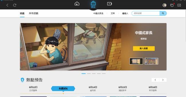 腾讯逛戏 WeGame 邦际版上线,叫「WeGame X」
