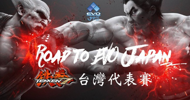 <b>国内之光争霸战,《铁拳7》EVO Japan 2019国内代表赛报名开跑</b>
