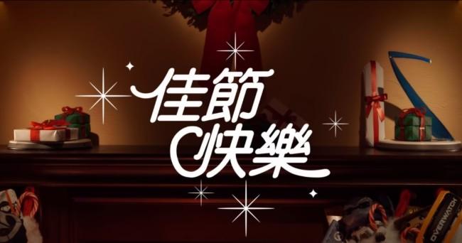 暴雪新影片,死神卖萌《斗阵特攻》庆佳节「饼乾特攻」动画上架