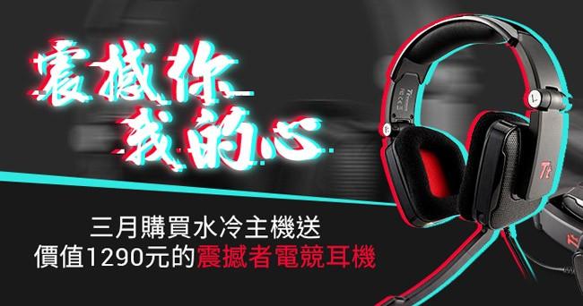 TT 曜越水冷电竞电脑三月推出特别促销活动与定期特卖活动