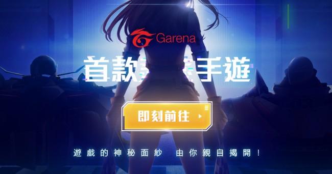 Garena首款__游戏即将推出!神秘面纱由你亲自揭开
