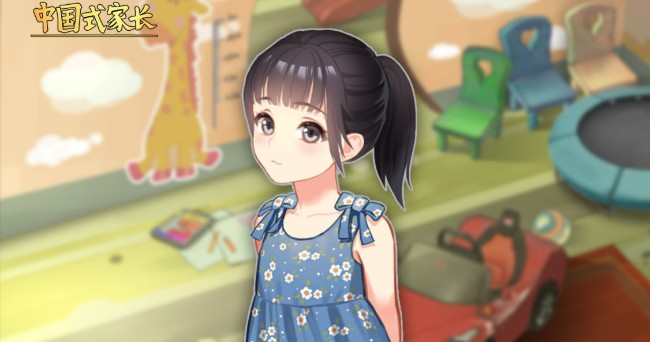 <b>《中国式家长》女儿版本曝光!这是一款真正的养女儿游戏</b>