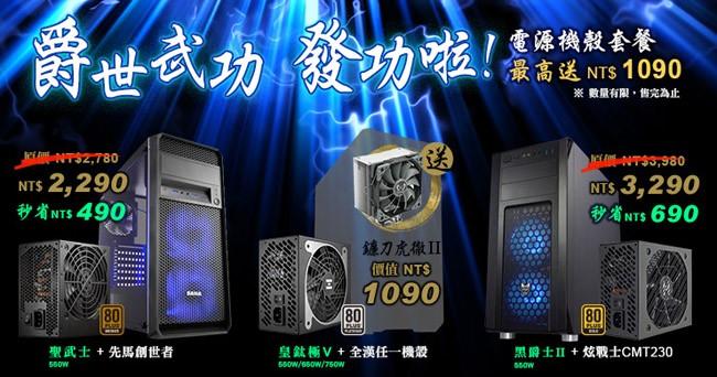 <b>全汉电源机壳超值套餐,最高送NT$ 1,090</b>