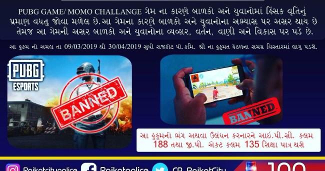 禁玩《绝地求生》!至少16人玩《PUBG Mobile》遭印