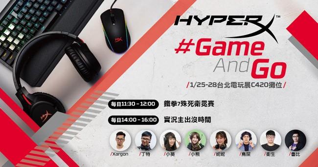 <b>台北电玩展HyperX「#GameAndGo」派对,揪玩家四天玩个GO!</b>