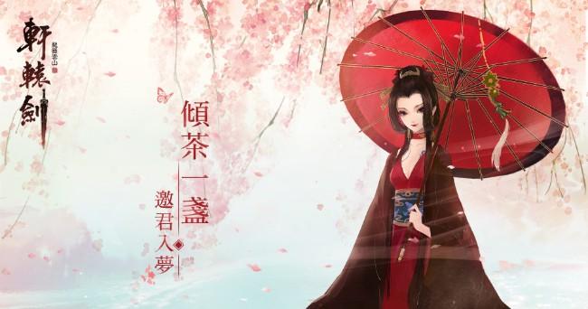 《轩辕剑龙舞云山》双平台上市,重回浪漫轩辕幻境