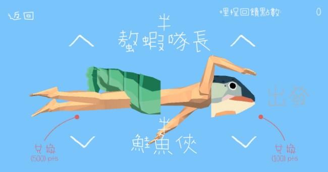 独立游戏《挖洗鲑鱼》体验鱼儿水中游,