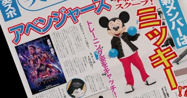 <b>迪士尼派出「米老鼠」参战《复仇者定约4》布施漫威宇宙</b>