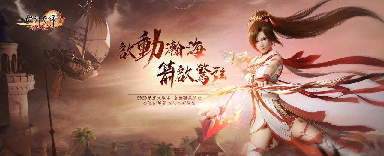 《古劍奇譚網路版》8月6日推出年度改版「瀚海驚弦」