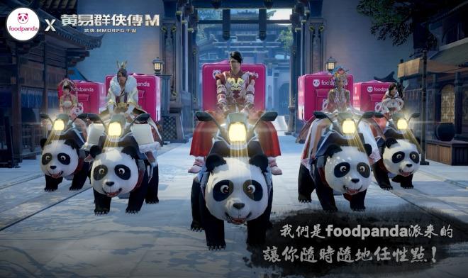 「foodpanda坐騎」可愛登場