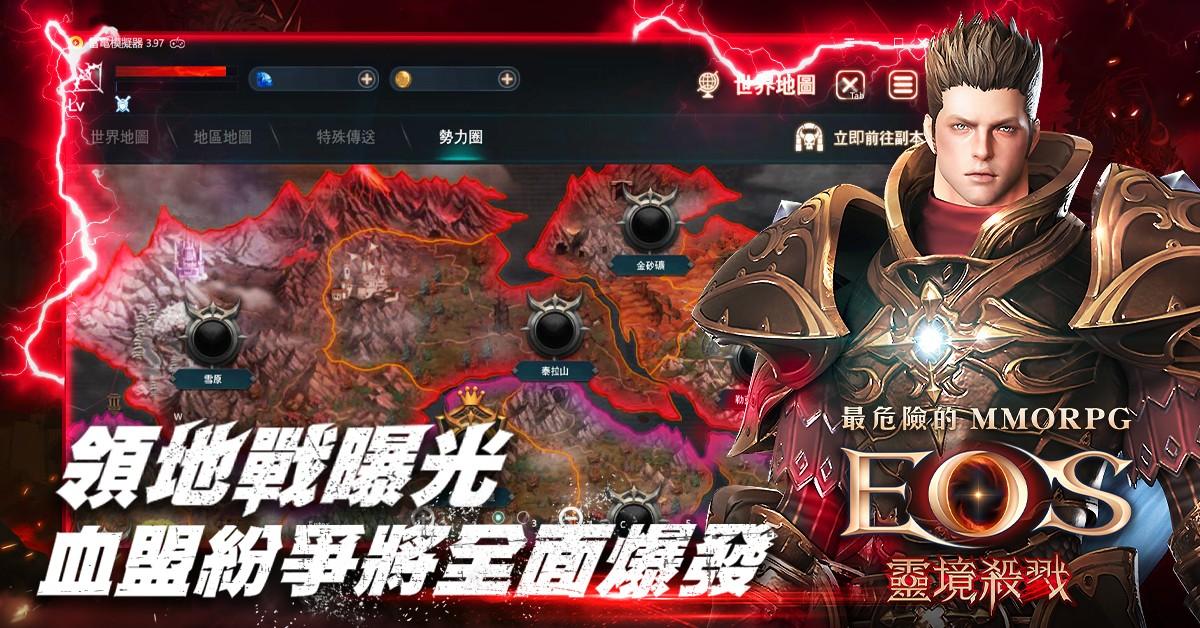 圖3:《靈境殺戮》改版消息曝光,首先釋出領地戰系統