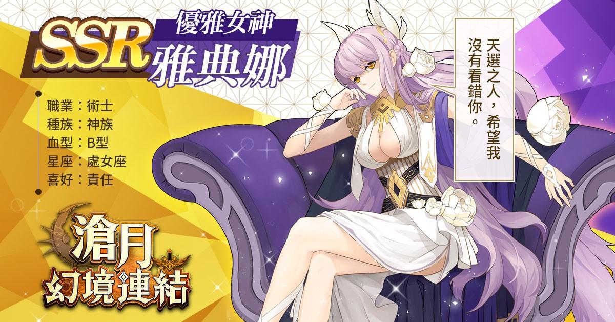 圖4:《滄月:幻境連結》優雅女神雅典娜,擁有高貴神族血統