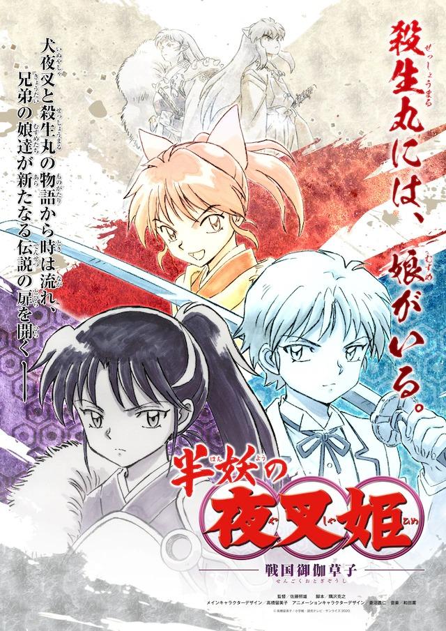 0509-inuyasha-01