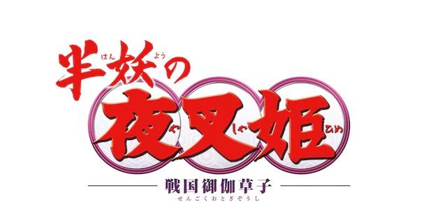 0509-inuyasha-logo
