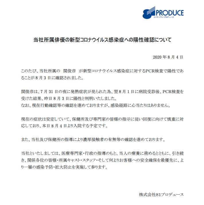0804-seki_toshihiko-x1