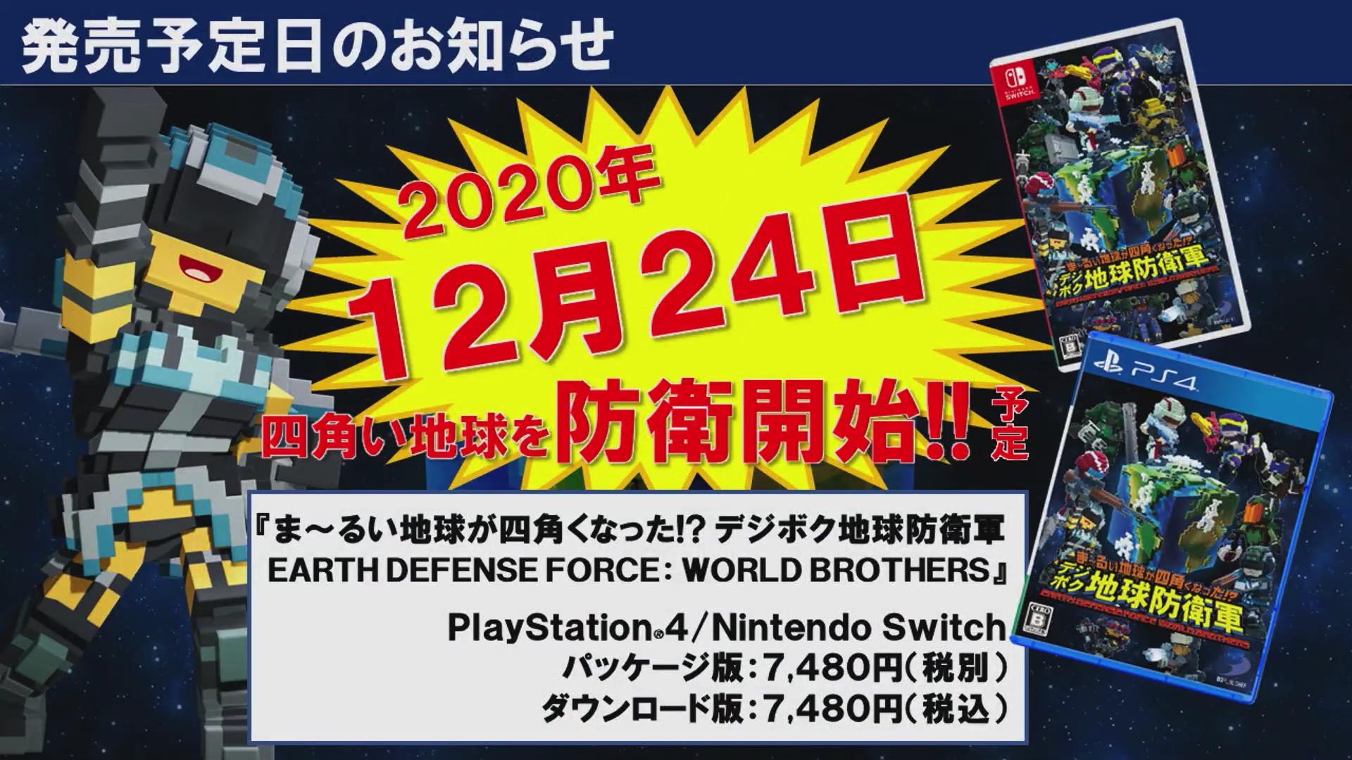 武器 地球 最強 防衛 5 軍