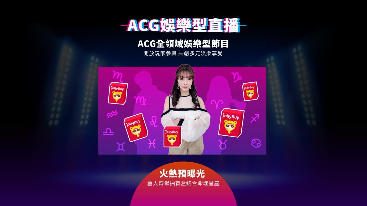 1月28日ACG娛樂型直播,抽盲盒測手氣,揭露2021年星座、生肖運勢