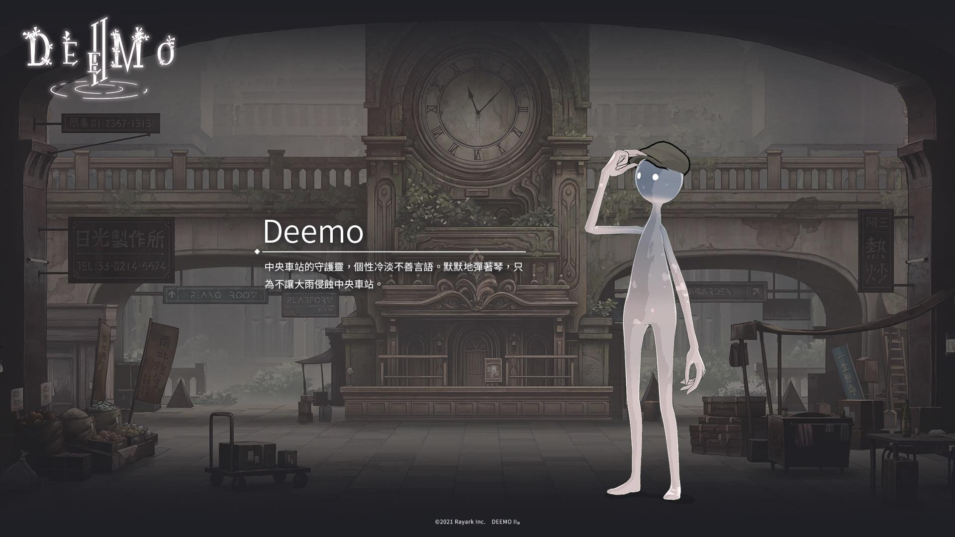 deemo2-03