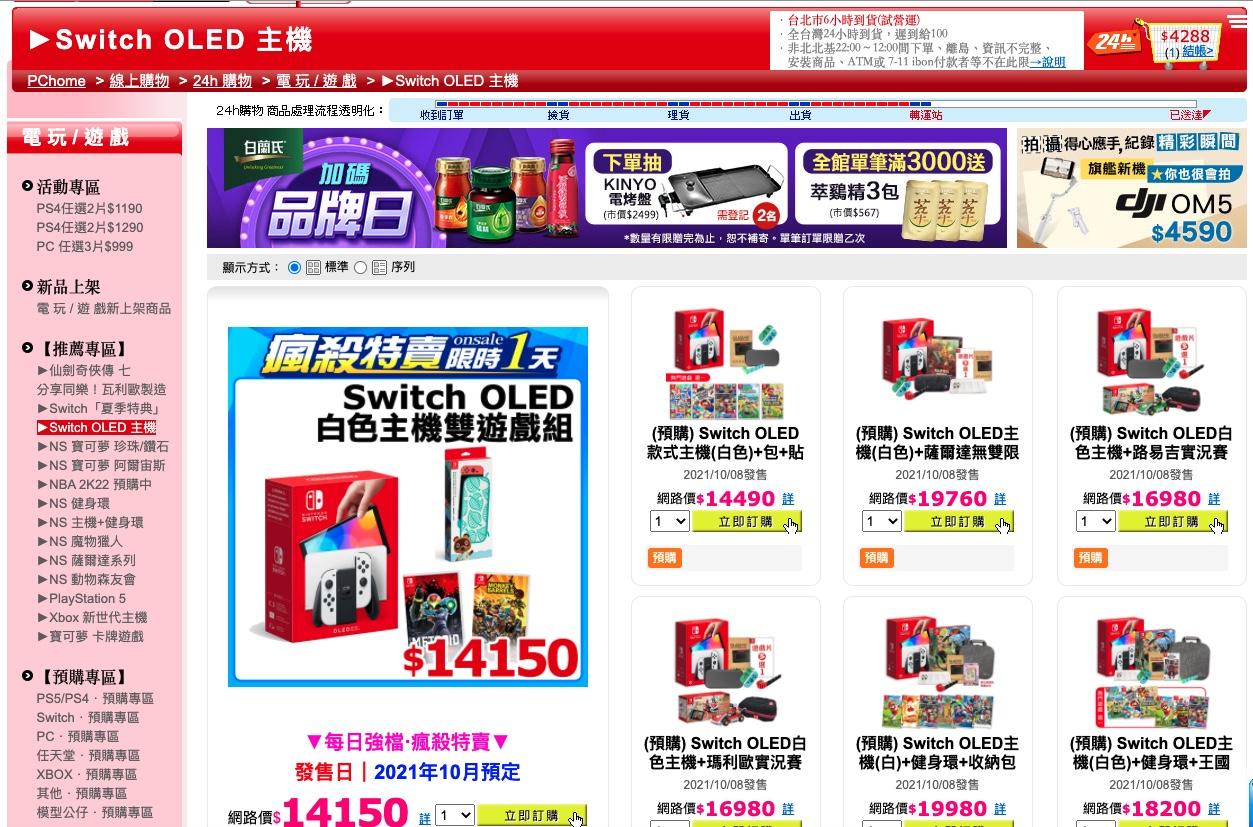 switch-0913-01