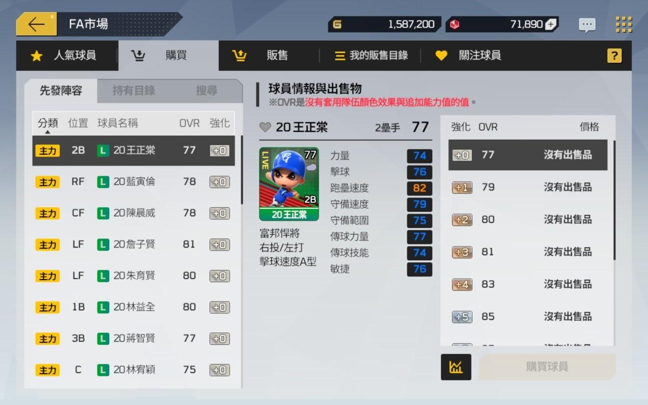 Netmarble_baseball_Pro_00021